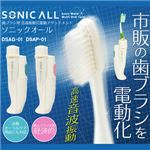 高速音波振動歯ブラシ SONIC ALL ソニックオール カラーグリーンの詳細ページへ
