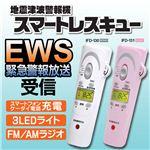EWS地震津波警報機「スマートレスキュー」 IFD-130 ホワイト【30個セット】