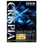 エプソン 写真用紙クリスピア≪高光沢≫ (A4/20枚) KA420SCKR