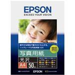 エプソン 写真用紙≪光沢≫ (A4/50枚) KA450PSKR