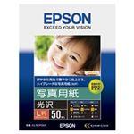 エプソン 写真用紙≪光沢≫ (L判/50枚) KL50PSKR