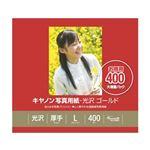 キヤノン 写真用紙・光沢 ゴールド L判 400枚 GL-101L400 2310B003