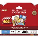 エレコム 光沢写真用紙/光沢紙厚手/キヤノン用/L判/400枚 EJK-CGNL400