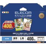 エレコム 光沢写真用紙/光沢紙厚手/エプソン用/L判/400枚 EJK-EGNL400