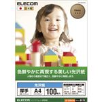エレコム 光沢写真用紙/光沢紙厚手/A4/100枚 EJK-GANA4100