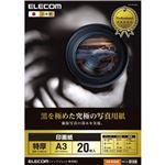 エレコム 光沢写真用紙/印画紙特厚/A3/20枚 EJK-RCA320