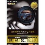 エレコム 光沢写真用紙/印画紙特厚/A4/50枚 EJK-RCA450