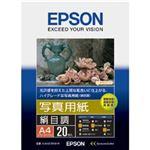 エプソン 写真用紙≪絹目調≫ (A4/20枚) KA420MSHR