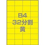 中川製作所 マルチPOP用紙 B4 32分割 1000枚/箱 黄 0000-302-B4Y1