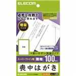 [ELECOM(エレコム)] 喪中ハガキ(標準・無地タイプ) EJH-MH100の詳細ページへ
