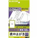 [ELECOM(エレコム)] 上品な仕上がりの喪中はがき(無地タイプ・厚手仕様) EJH-MS50の詳細ページへ