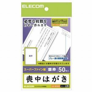 ELECOM(エレコム) (銀枠付)喪中ハガキ(枠付き) EJH-MS50G1