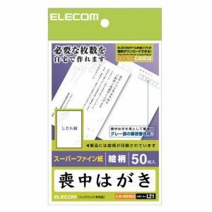 ELECOM(エレコム) (しだれ柄付)喪中ハガキ(絵柄) EJH-MS50G2