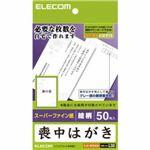 [ELECOM(エレコム)] 喪中ハガキ(厚手・菊の花柄入り) EJH-MS50G4の詳細ページへ