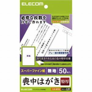 ELECOM(エレコム) 喪中ハガキ(超特厚・無地タイプ) EJH-MT50