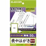 [ELECOM(エレコム)] 喪中ハガキ(超特厚・無地タイプ) EJH-MT50の詳細ページへ