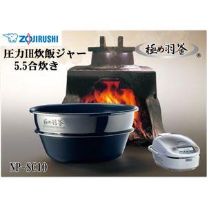 象印/ZOJIRUSHI 圧力IH炊飯ジャー 極め羽釜 NP-SC10-WP プライムホワイト (5.5合炊き)
