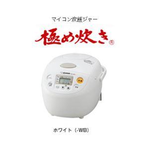 象印/ZOJIRUSHI マイコン炊飯ジャー 極め炊き NS-UC05 WB ホワイト