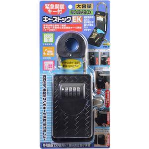 緊急開錠キー付 キーストックEK N‐2364 ブラック
