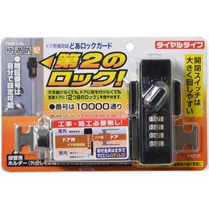 快適防犯 どあロックガード ダイヤルタイプ N‐2425 ブラック