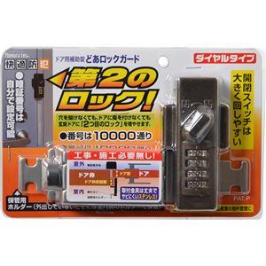快適防犯 どあロックガード ダイヤルタイプ N‐2427 ブロンズ