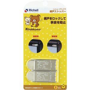 (まとめ買い)リラックマ 網戸ストッパー 2個入×6セット
