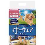【訳あり・在庫処分】(まとめ買い)マナーウェア 男の子用 小型犬用 46枚×2セットの詳細ページへ