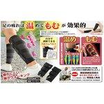 間宮式 モミ楽いきいきサポーター 両足組の詳細ページへ