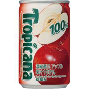 (まとめ)トロピカーナ 100%ジュース アップル 160g缶 30本入×2ケース
