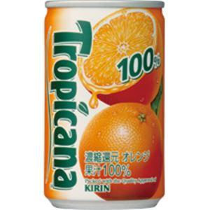 (まとめ)トロピカーナ 100%ジュース オレンジ 160g缶 30本入×2ケース