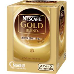 (まとめ)ネスカフェ ゴールドブレンド スティック 50本入×3箱