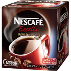 (まとめ)ネスカフェ エクセラ スティック 50本入 3箱
