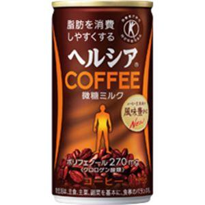 (まとめ)ヘルシアコーヒー 微糖ミルク 185g缶×30