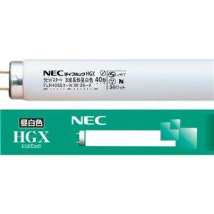 NEC 蛍光ランプ ライフルックHGX直管ラピッドスタート形 40W形 3波長形 昼白色 FLR40SEXN/M/36-X-10P1パック(10本)