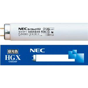 NEC 蛍光ランプ ライフルックHGX直管ラピッドスタート形 40W形 3波長形 昼光色 FLR40SEX-D/M/36-X-10P1パック(10本)