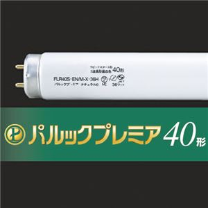 パナソニック パルックプレミア蛍光灯直管ラピッドスタート形 40W形 3波長形 昼白色 FLR40S・EN/M-X36・H 4K 1パック(4本)