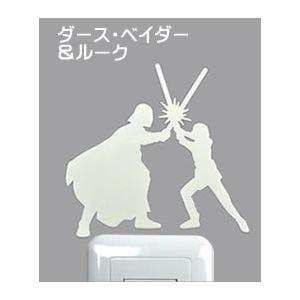 ウォールステッカー ペタモ蓄光 スター・ウォーズ(ダース・ベイダー&ルーク)