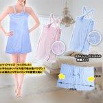 上質な柔らか素材!お風呂上り用タオル生地のラップドレス/ピンク・ブルー2枚セットの詳細ページへ