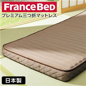 フランスベッドプレミアム三つ折マットレス(日本製) 【セミシングル】 ブラウン