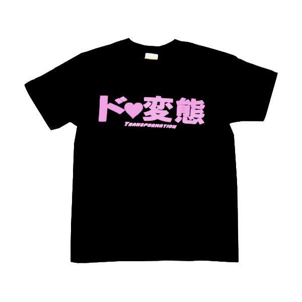 ド☆変態 Lサイズ ブラック