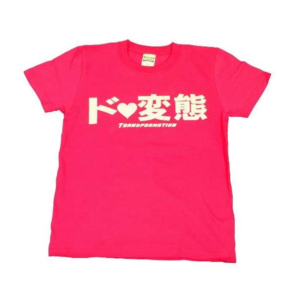 ド☆変態 Sサイズ ピンク