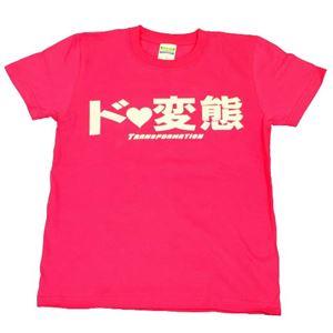ド☆変態 Lサイズ ピンク