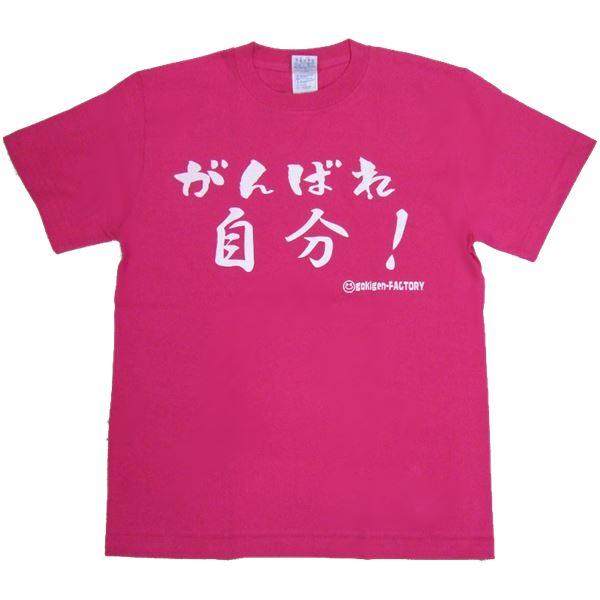 がんばれ自分 Lサイズ ピンク