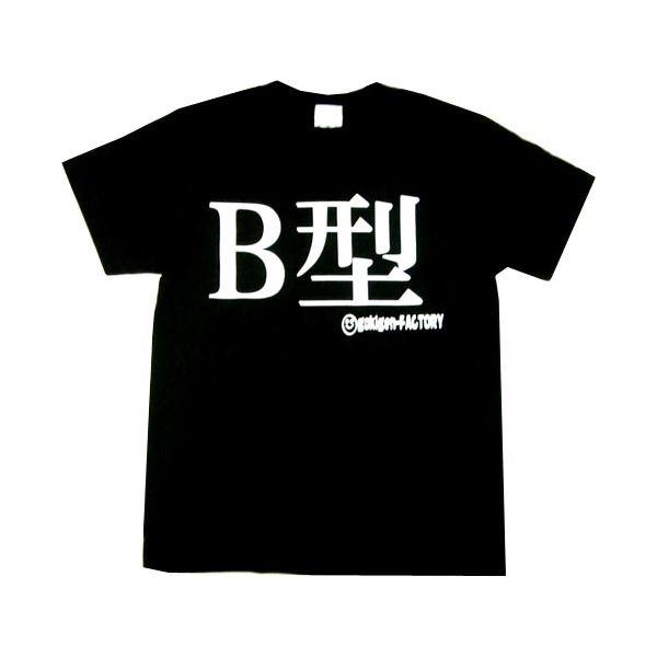 B型 Lサイズ ブラック