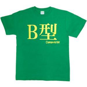 B型 Mサイズ グリーン