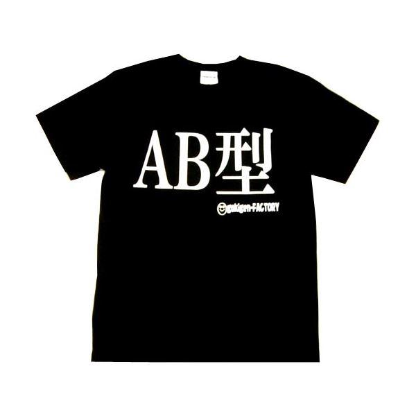 AB型 Sサイズ ブラック