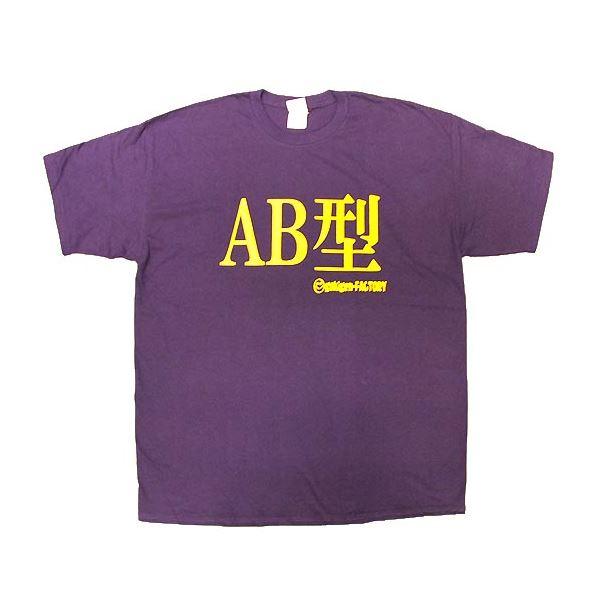 AB型 Mサイズ パープル
