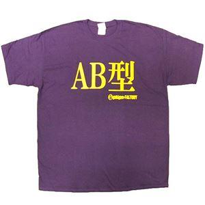AB型 Lサイズ パープル