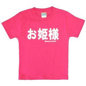 お姫様 Sサイズ ピンク