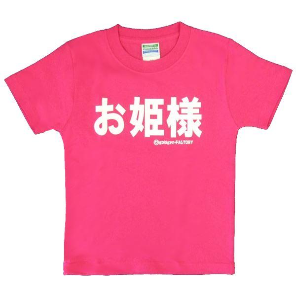 お姫様 Lサイズ ピンク